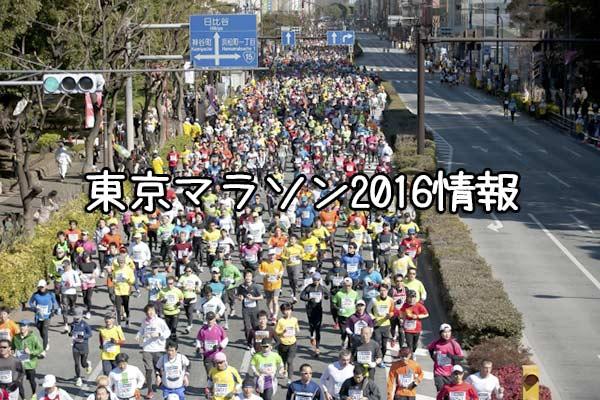 tokyomarathon2016img_3.jpg