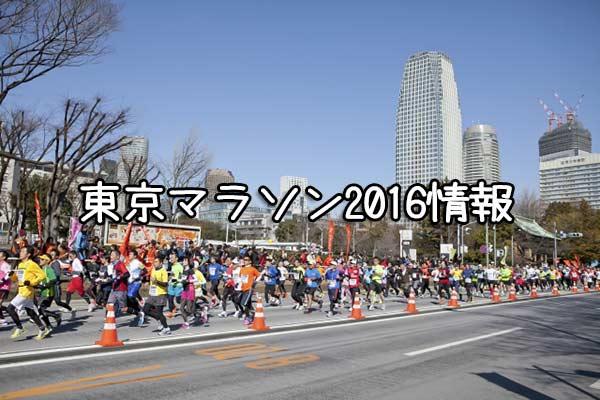 tokyomarathon2016img_4.jpg